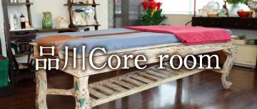 品川core room